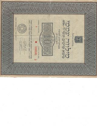 Israel Government Bond Certificate. Government Bond Israel 1954