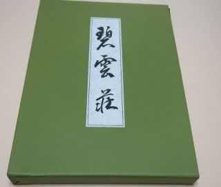 Rare Copy of Hekiunsō, the Nomura Villa of Kyoto. 野村得庵と碧雲荘. Kyoto Japan Nomura...